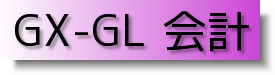 GXラインナップ1freefont_logo_VL-PGothic-Regular